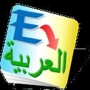 تحميل برنامج المترجم الشامل للنوكيا  Arabic English Translator