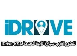 تحميل برنامج اي درايف idrive ksa للجوال